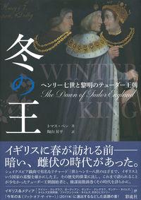ヘンリー七世と黎明のテューダー王朝冬の王