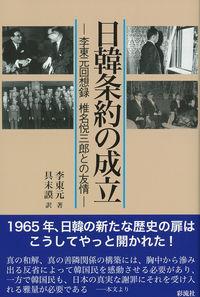 日韓条約の成立