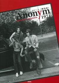 Anonym〈匿名者〉1971 山下寅彦 写真集