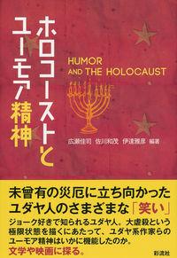 ホロコーストとユーモア精神
