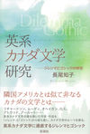 英系カナダ文学研究(仮)
