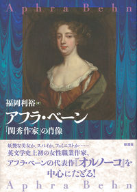 「閨秀作家」の肖像アフラ・ベーン