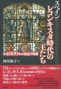 中世800年の国盗り物語スペインレコンキスタ時代の王たち