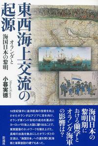 オランダと海国日本の黎明東西海上交流の起源