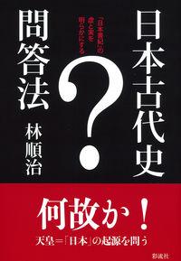 『日本書紀』の虚と実を明らかにする日本古代史問答法