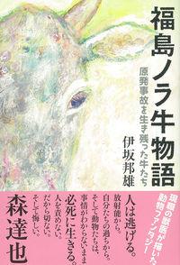 原発事故を生き残った牛たち福島ノラ牛 物語
