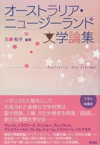 オーストラリア・ニュージーランド文学論集