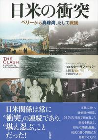 ペリーから真珠湾、そして戦後日米の衝突
