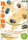 旅する平和学(仮)