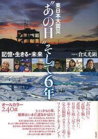 記憶・生きる・未来東日本大震災〝あの日〟そして6年