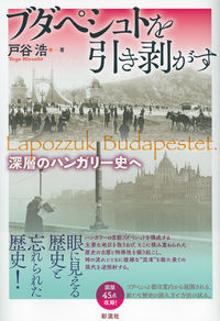 深層のハンガリー史へブダペシュトを引き剥がす