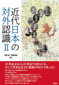 近代日本の対外認識 Ⅱ