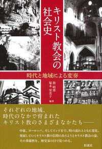時代と地域による変奏キリスト教会の社会史