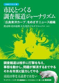 「広島東洋カープ」をめざすニュース組織市民とつくる調査報道ジャーナリズム