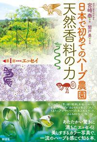 日本で初めてのハーブ農園 天然香料の力