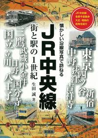 JR中央線 街と駅の1世紀 | 彩流...