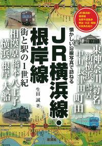 JR横浜線・根岸線 街と駅の1世紀