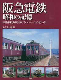 阪急電鉄 昭和の記憶