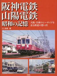 阪神電鉄・山陽電鉄 昭和の記憶