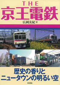 THE 京王電鉄