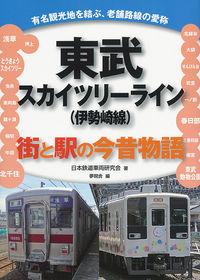 東武スカイツリーライン(伊勢崎線)