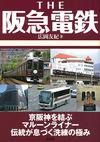 THE 阪急電鉄 (仮)
