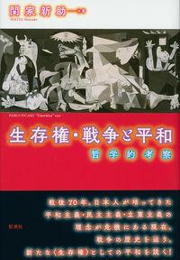 哲学的考察生存権・戦争と平和