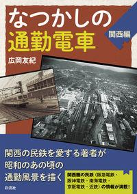 なつかしの通勤電車(関西編)