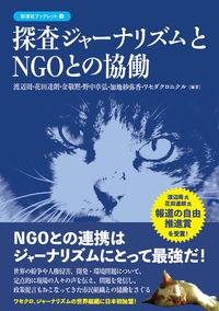 探査ジャーナリズムとNGOとの協働