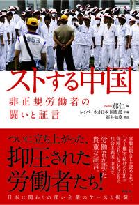 非正規労働者の闘いと証言ストする中国