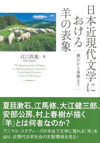 漱石から春樹まで日本近現代文学における羊の表象