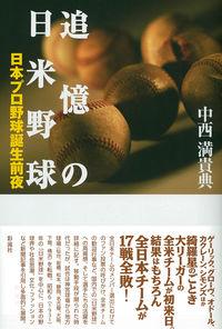 日本プロ野球誕生前夜追憶の日米野球