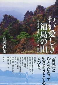 風景美と暮らし、そして信仰わが愛しき福島の山