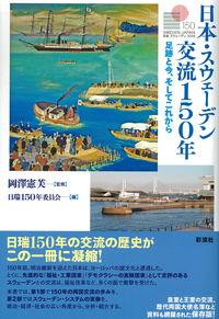 足跡と今、そしてこれから日本・スウェーデン交流150年