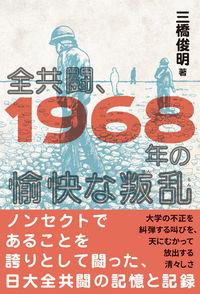全共闘、1968 年の愉快な叛乱
