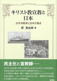 太平洋戦争と日米の動きキリスト教宣教と日本