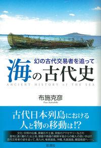 幻の古代交易者を追って海の古代史