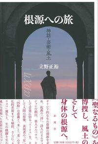 神話・芸術・風土根源への旅