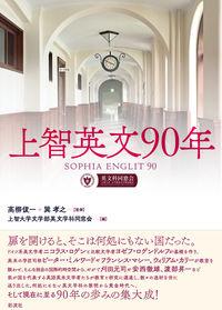 上智英文90年(仮)