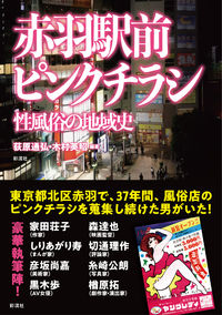 性風俗の地域史赤羽駅前ピンクチラシ