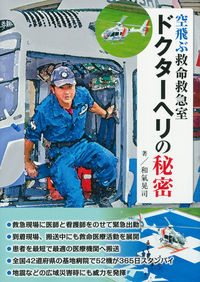 空飛ぶ救命救急室ドクターヘリの秘密