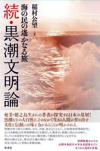 海の民の遙かなる旅続・黒潮文明論