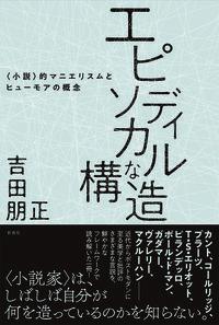 〈小説〉的マニエリスムとヒューモアの概念エピソディカルな構造