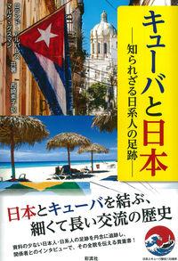 知られざる日系人の足跡キューバと日本