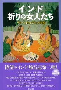 サリーを求めてインド周遊インド 祈りの女人たち