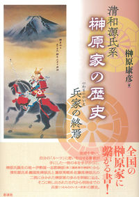 兵家の終焉清和源氏系 榊原家の歴史