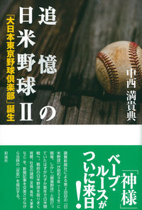 追憶の日米野球 Ⅱ