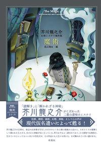 魔術 芥川龍之介 幻想ミステリ傑作集