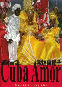 キューバ・アモール
