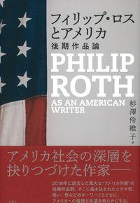 後期作品論フィリップ・ロスとアメリカ